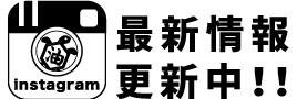 """""""油亀のインスタグラム"""