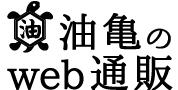 アートスペース油亀のオンラインショップ「油亀のweb通販」はこちらから